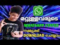 HOW TO DOWNLOAD WHATSAPP STATUS OF OTHERS EASILY MALAYALAM #HOWTODOWNLOADOURFRIENDSWHATSAPPSTATUS