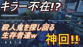 ♯64【Dead by Daylight】バグ!? キラーがいない!? 殺人鬼を探す生存者達!!【 デットバイデイライト】