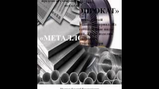 Фланцы стальные(Широкий сортамент металлопроката . Доставка в пределах Москвы и Московской области, а также в любую точку..., 2013-11-18T05:37:18.000Z)