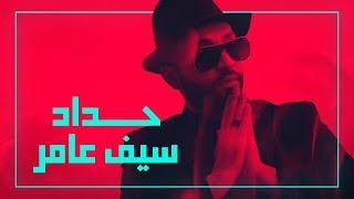 سيف عامر - حداد (حصرياً) | 2019 | (Saif Amer - Hidad (Exclusive