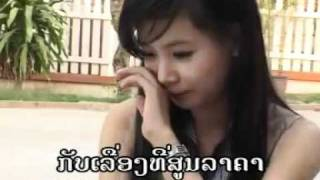 Laos Music - ฮักเว้าแต่ปาก - Pretty Cool