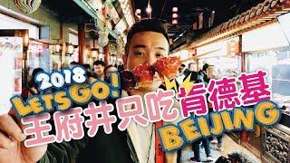 北京王府井只吃肯德基? | Solo Travel in Beijing | EP 39