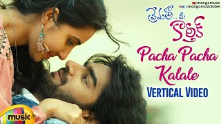 Prematho Mee Karthik Movie Songs | Pacha Pacha Vertical Video Song | Kartikeya | Simrat Kaur