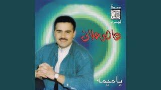 Ya Naker El Maarouf