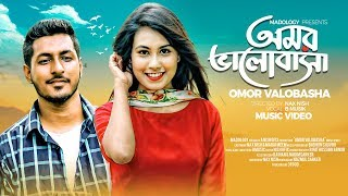 Omor Valobasha | Bangla New Song 2018 | Official Music video | Love song | B Musik | Madology