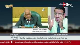 الطريقة إلى الاتحادية- صلاح حسب الله: مجلس النواب اختيار الشعب المصري ويعبر عنه بإيجابياته وسلبياته