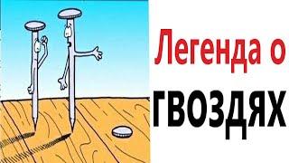 Приколы ЛЕГЕНДА О ГВОЗДЯХ МЕМЫ Смешные видео от Доми шоу