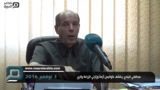 مصر العربية | عبدالغني الجندي يكشف كواليس أزمة وزارتي الزراعة والري