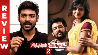 Chithiram Pesuthadi 2 Review By Maathevan