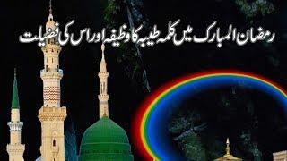 Ramzan Ul Mubarak Main Pehle Kalma Ka Wazifa Aur is Ki Fazilat    Ramzan K Wazaif