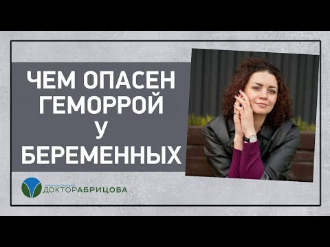 ЧЕМ ОПАСЕН ГЕМОРРОЙ У БЕРЕМЕННЫХ