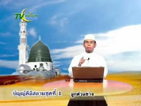 islam(อิสลาม) ลูกตัวอย่าง อ.ซิดดิ๊ก  แอพพลิเคชั่น MuslimTHAI