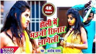 FULL HD VIDEO ॥ होली में भउजी छिनार लागेली ॥ अशोक यादव का सबसे जबरजस्त होली वीडियो ॥ Holi Me Bhauji
