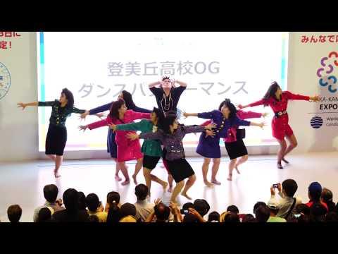 登美丘高校 ダンス部 OG ダンスパフォーマンス バブリーダンス think expo 2025