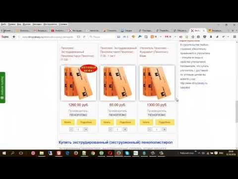 Экструдированный пенополистирол: цены на Технониколь и Пеноплекс