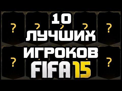 10 лучших игроков FIFA 15