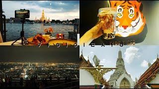 태국신혼여행 VOLG 1 | 방콕 | 이스틴 그랜드 사…