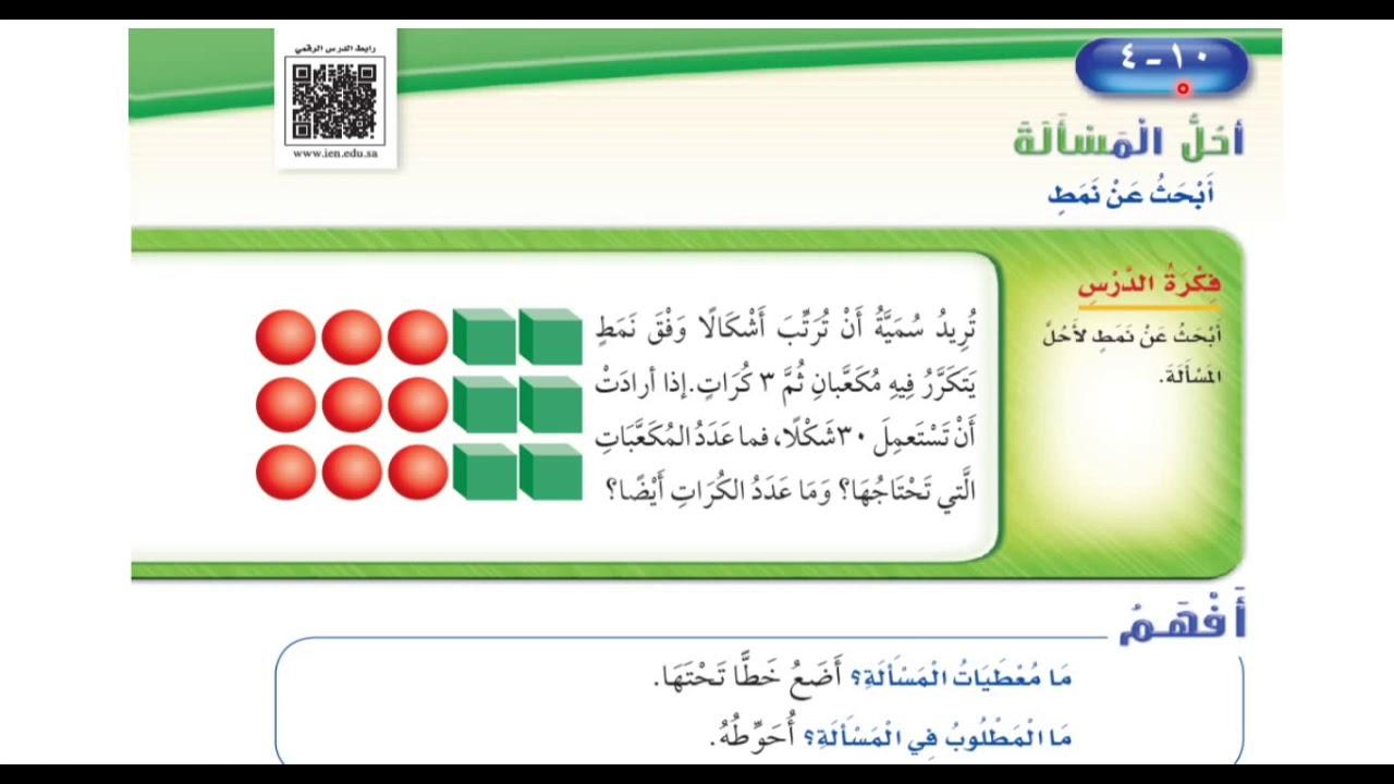 أحل المسألة ( ابحث عن نمط ) - رياضيات الصف الثاني ابتدائي الفصل الثاني