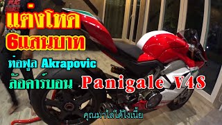 แต่งโหด 6แสน Ducati Panigale V4S ล้อคาร์บอน ท่อAkrapovic Full 199,999