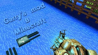 Garry's Mod Minecraft #1 - Троллим Друг Друга :D