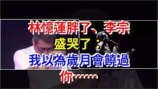 林憶蓮胖了、李宗盛哭了:我以為歲月會饒過你……,[心靈驛站] thumbnail