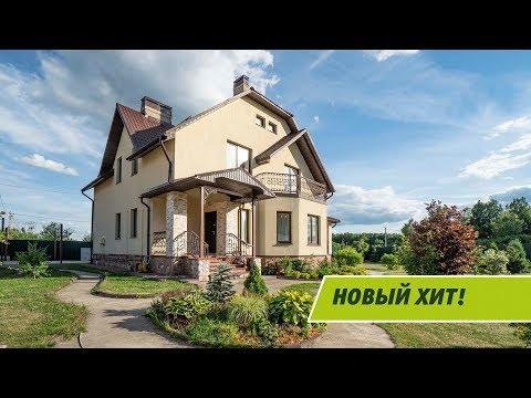 Уютный современный дом в тихом живописном поселке Кукшево на 21 км Киевского шоссе