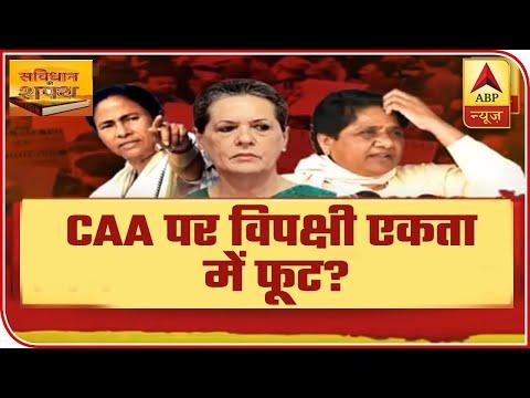 CAA Row: Opposition Still Not United? | Samvidhan Ki Shapath | ABP News