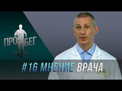 #016  Алексей Калинчев.  Мнение врача о беге, значениях пульсе, и тренерах