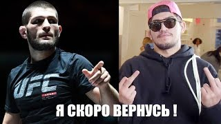 ДРУГ КОНОРА МАКГРЕГОРА СКОРО ВЕРНЕТСЯ ПО СЛОВАМ МЕНЕДЖЕРА! НОВЫЙ СОПЕРНИК ГАСТЕЛУМА, UFC 236
