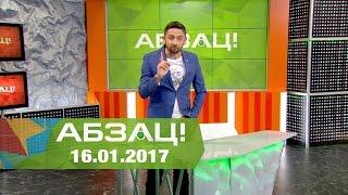 Абзац! Выпуск - 16.01.2017