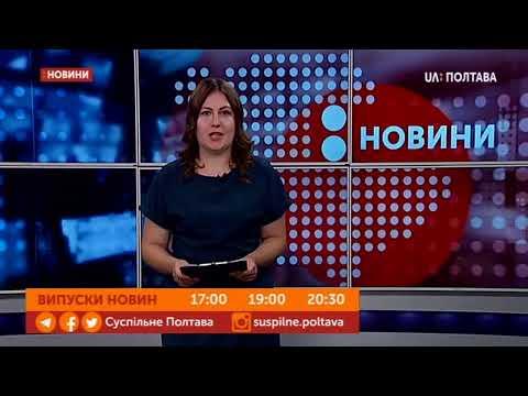 Суспільне Полтава: 04.08.2020. Новини. 19:00