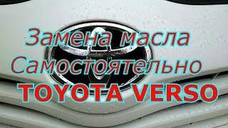замена масла/Самостоятельно/Toyota Verso