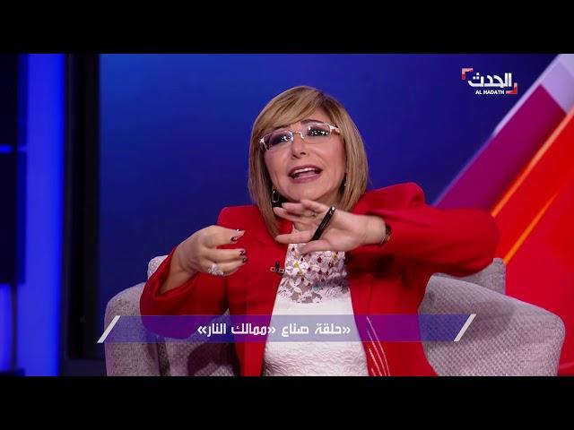 القاهرة الآن - تفاصيل أزمة سمية الخشاب وأحمد سعد.. وخناقة حمو بيكا وبكاء أبناء شعبان عبد الرحيم