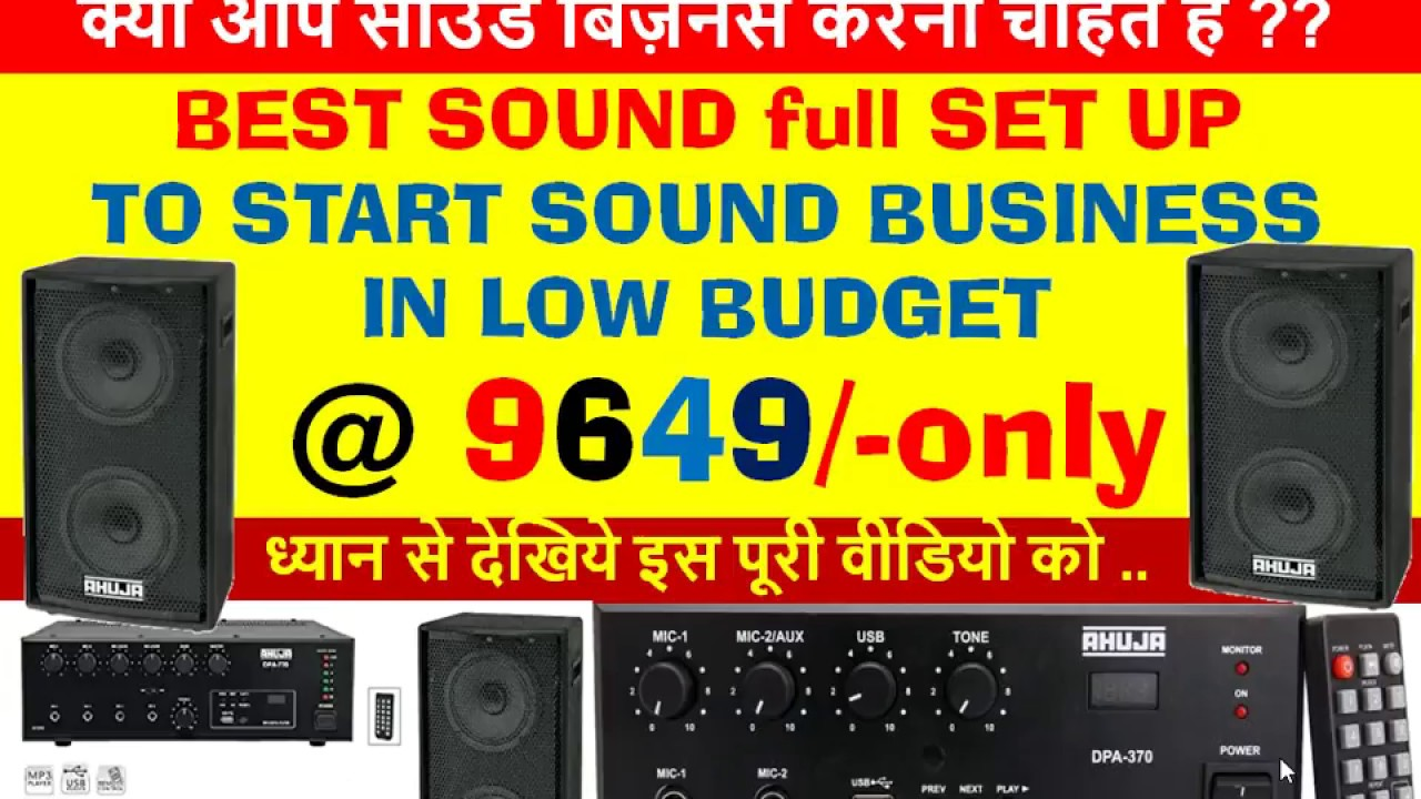Full Ahuja Sound Set Up 9649 Only Best Low Budget Youtube