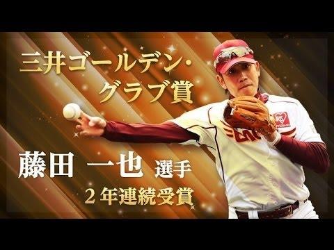 【球界200人が選ぶ史上最強の二塁手】藤田一也ファインプレー集!