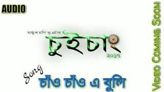 Sau Sau A Buli / Assamese Modern Song 2017 / Suisang 2017 / Ankur Moni Bhuyan