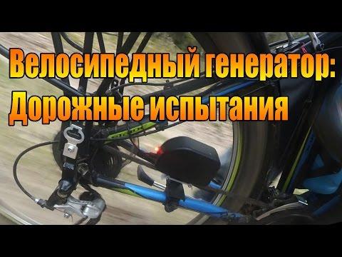 Видеозапись Велосипедный генератор  Дорожные испытания.