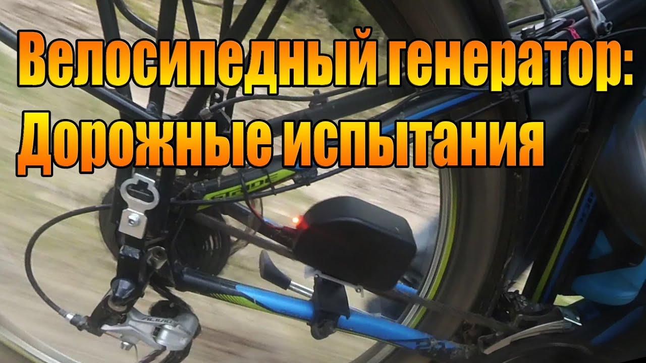 велосипедный генератор 12 вольт своими руками оптовые