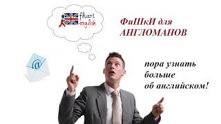 Уроки английского бесплатно (видео-уроки английского бесплатно)