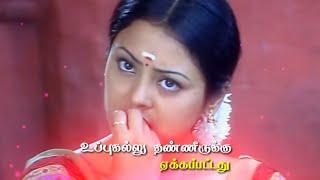 💔Uppu Kallu Thaneeruku💔  Love Failure Song   Tamil WhatsApp Status