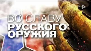 Русское Оружие с Игорем прокопенко