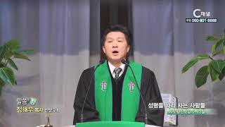 신양교회 정해우 목사  - 성령을 따라 사는 사람들