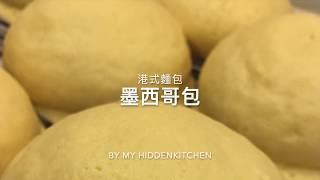 港式麵包系列~墨西哥包   Hong Kong style bread~Mexican Bun  