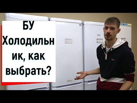 Холодильник бу как правильно выбрать? Что нужно знать?