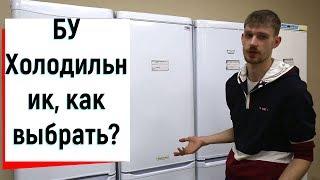 Холодильник бу как Правильно Выбрать? Что Нужно Знать? Как Выбрать Холодильник