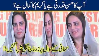 Cream Ka Kamal Ya Natural Beauty? | Zartaj Gul Blushed On Reporters Question