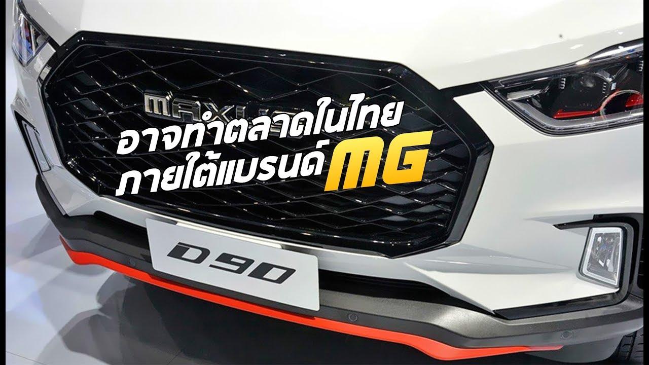 ชมภาพ Maxus D90 รุ่นพิเศษ Dark Star ลุ้นมีสิทธิ์มาไทยโดยแบรนด์ MG! | MZ Crazy Cars