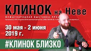 Конкурс репостов Клинок Близко