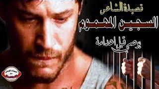 الكوماني اقوى قصيدة السجين المهموم يوصي قبل اعدامة حزينة جداجداجداجدا 772440540