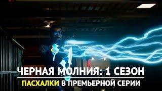 Черная Молния: Премьера 1 сезона – Пасхалки и отсылки